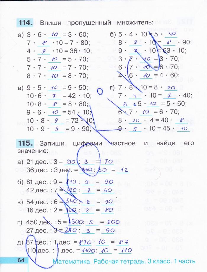 Ulp по математике редько 3 класс рабочая тетрадь