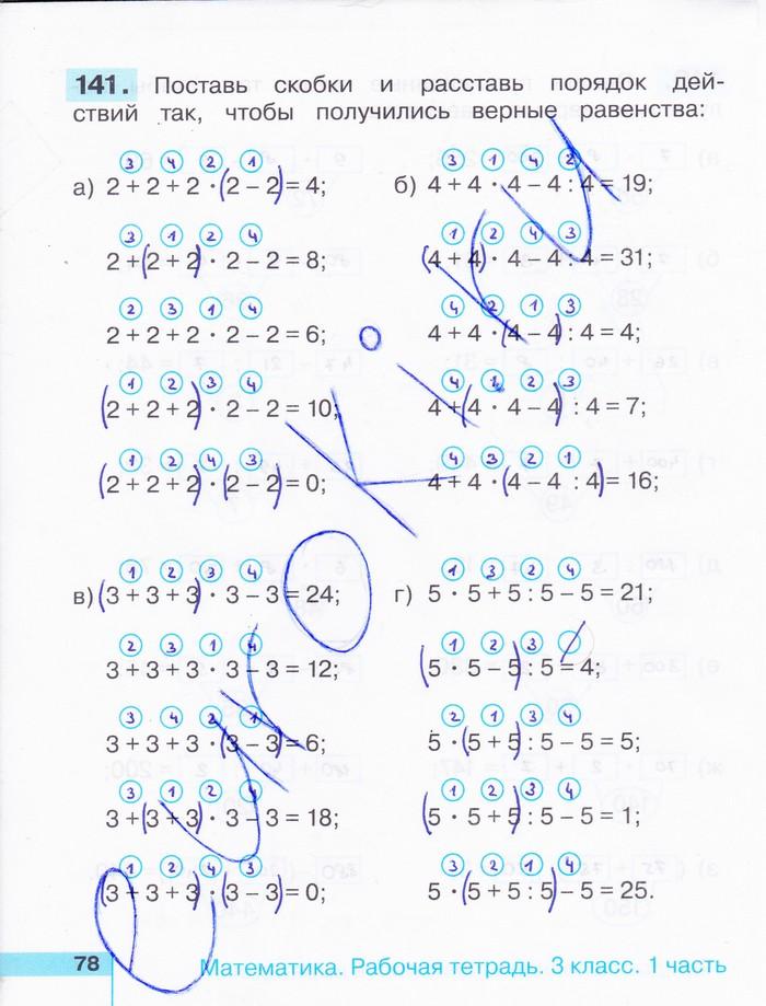 гдз по математике рабочая тетрадь 6 класс 3 часть
