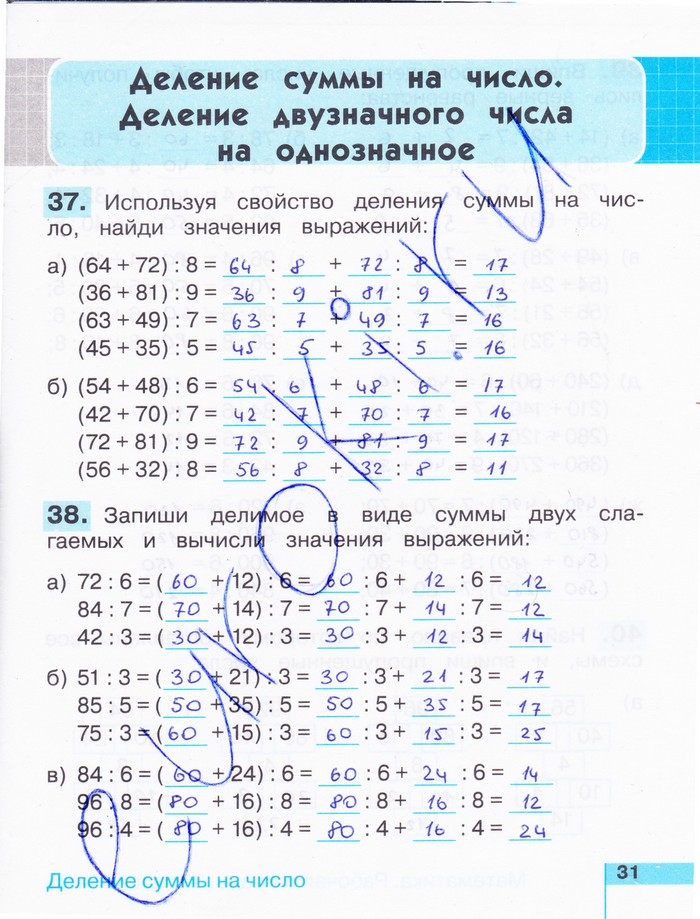 Решебник (ГДЗ) по учебнику Математика, 3 класс (Истомина Н.Б.) 2006-2009
