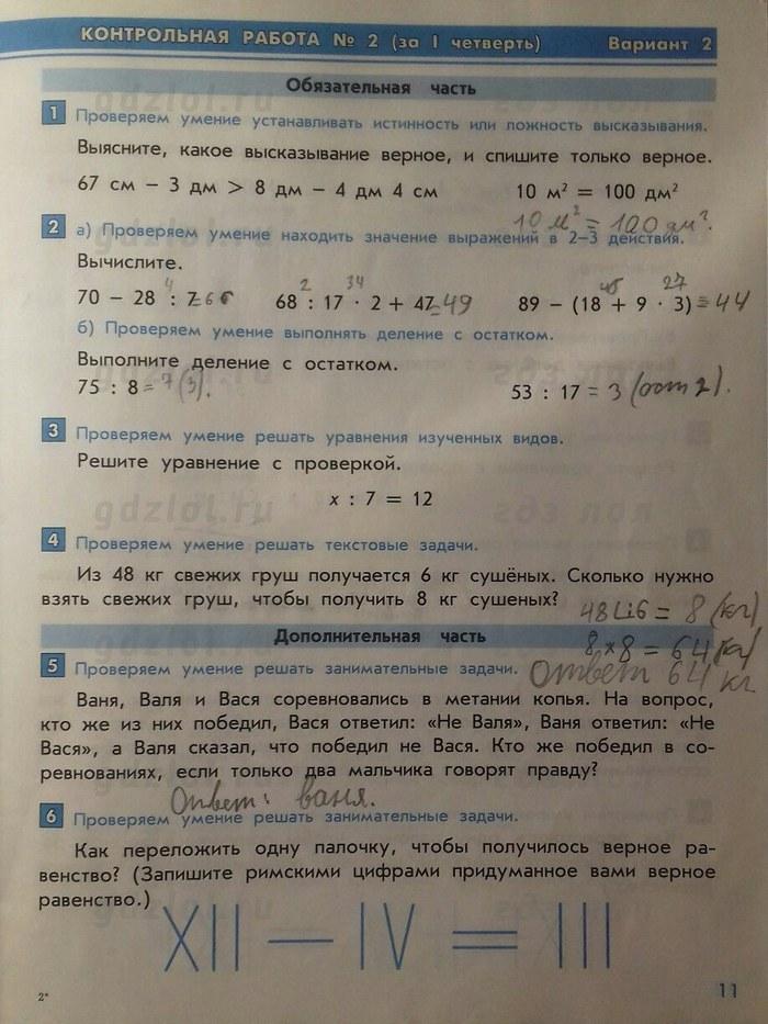 Информатика з класс ответы на контрольные работы