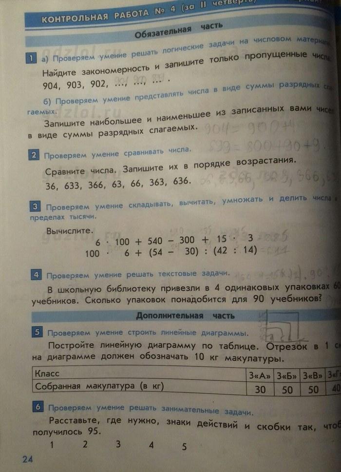 итоговая контрольная работа по математике 3 класс 4 четверть петерсон