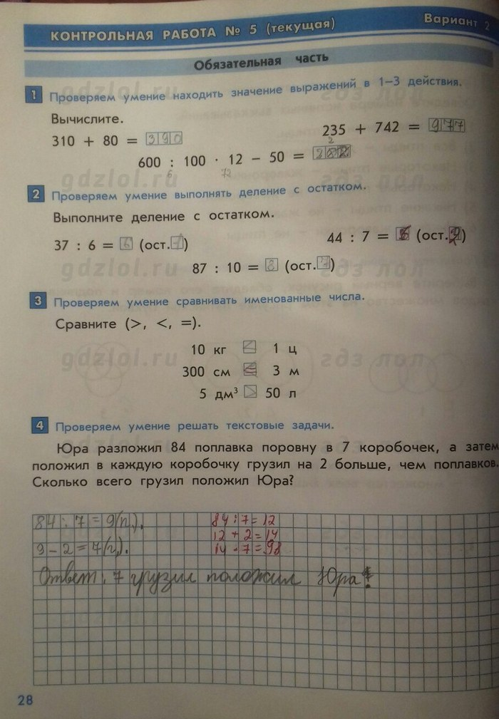 Козлов контрольные по математике 2 класс онлайн