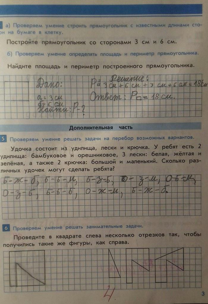 Скачать проверочные и контрольные работы по математике 2 класс школа 2100 демидова козлова