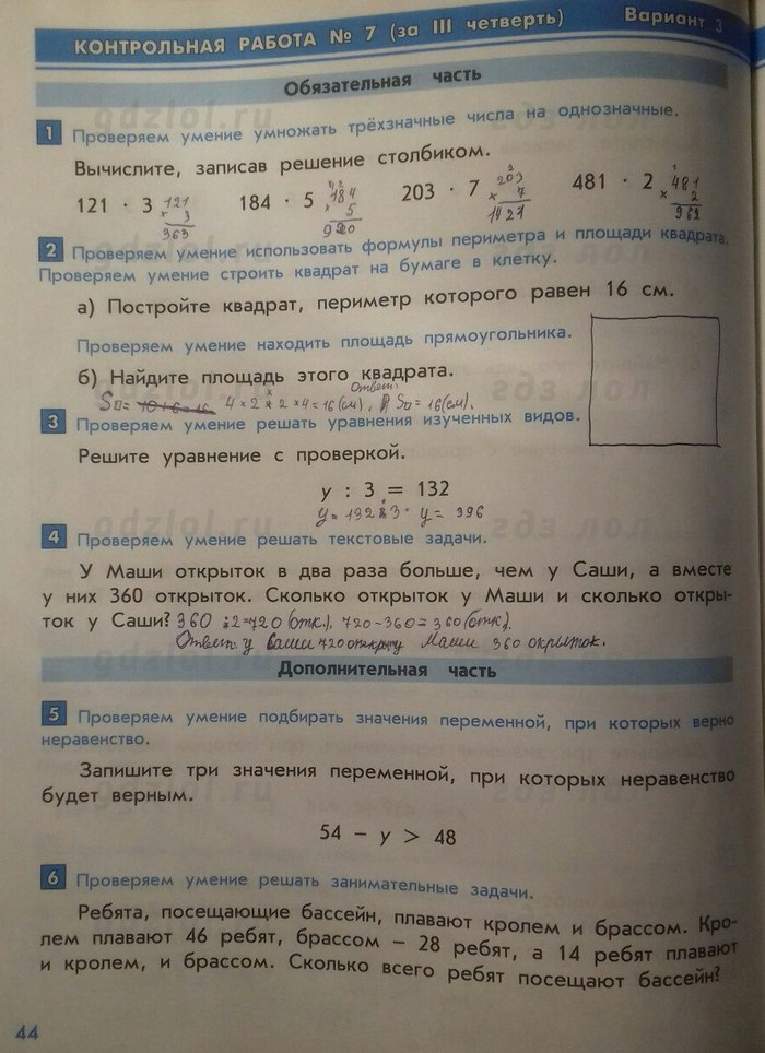 Решебник 5 класса с.а.козлова а.г.рубин