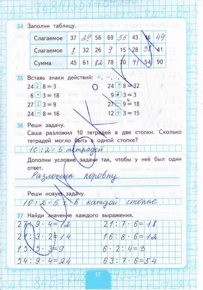 2 решебник 3 рабочая математике фгос тетрадь по часть моро класс