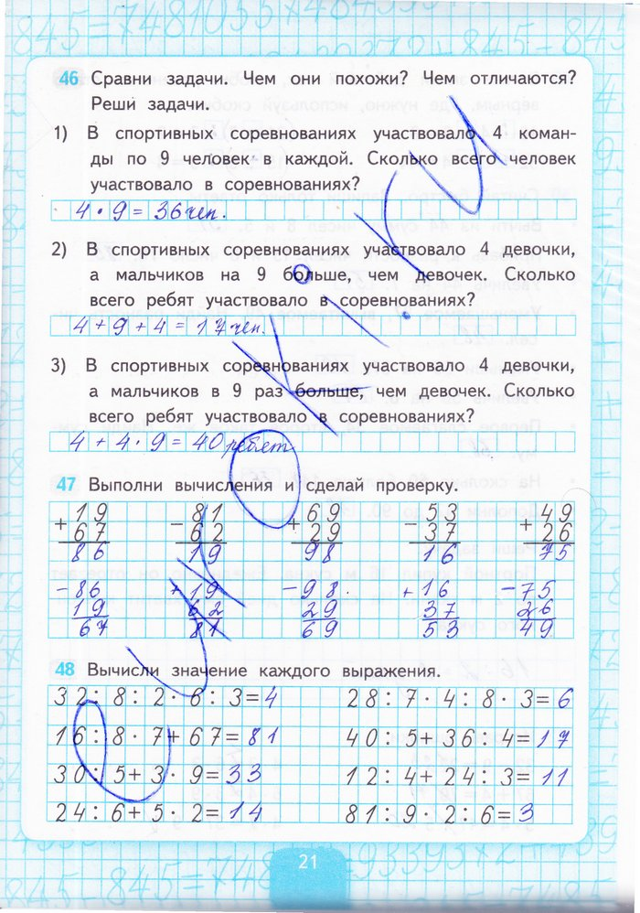 Решебник математика 3 клаас 1 часть башмаков
