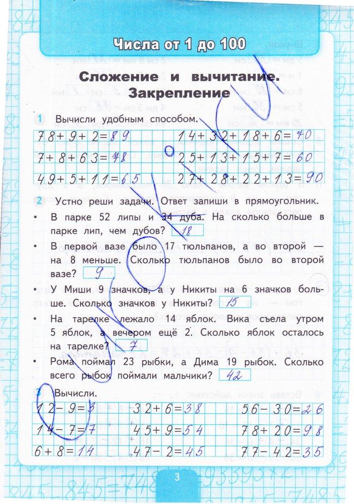 Скачать гдз по математике 3 класс м.и моро м.а бантова ghjcdtotybt 2000 ujl ответы в mail.ru