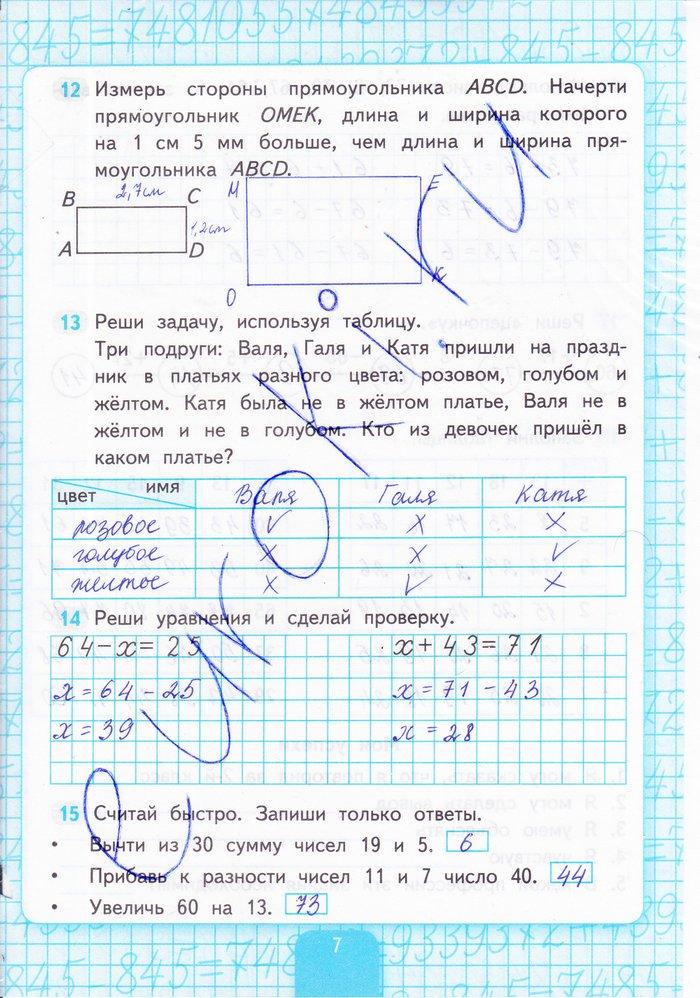 Гдз по математике 3 класс моро 1 часть рабочая тетрадь кремнева