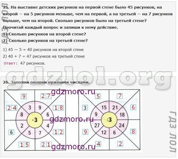 ГДЗ по Математике 3 класс Моро - Решебник
