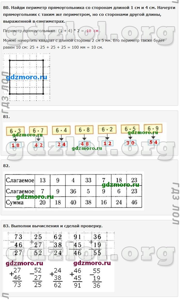 Спиши.ру 4 класс математика моро