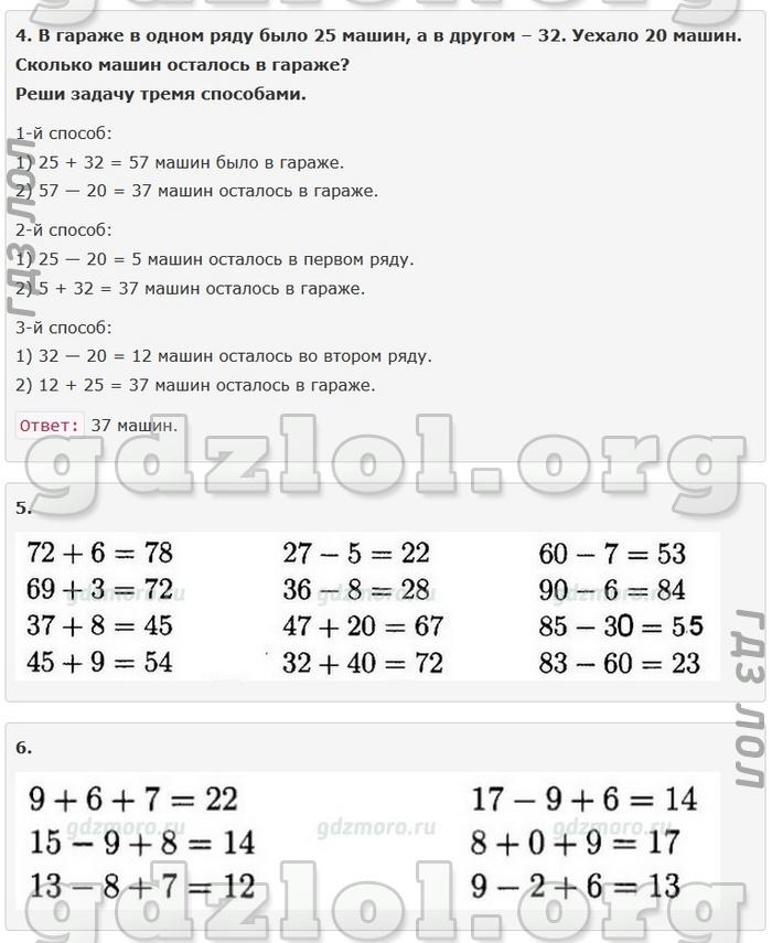 готовое домашнее задание рабочая тетрадь часть 1 по математики 3 класс моро и волкова