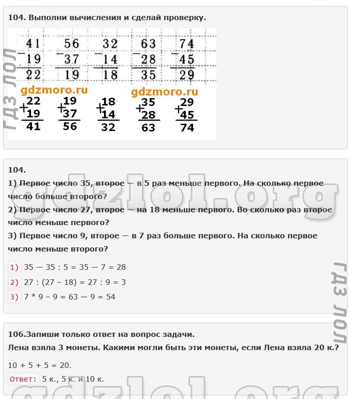 Спиши ру математика 3 класс часть 1 2018 год моро