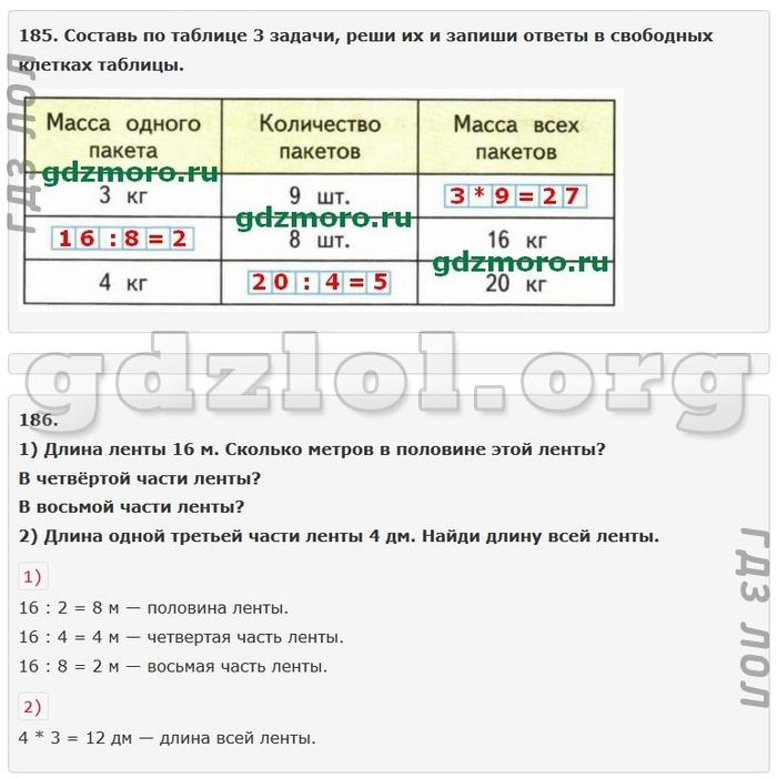 задание 186 математика рабочая тетрадь моро 3 класс