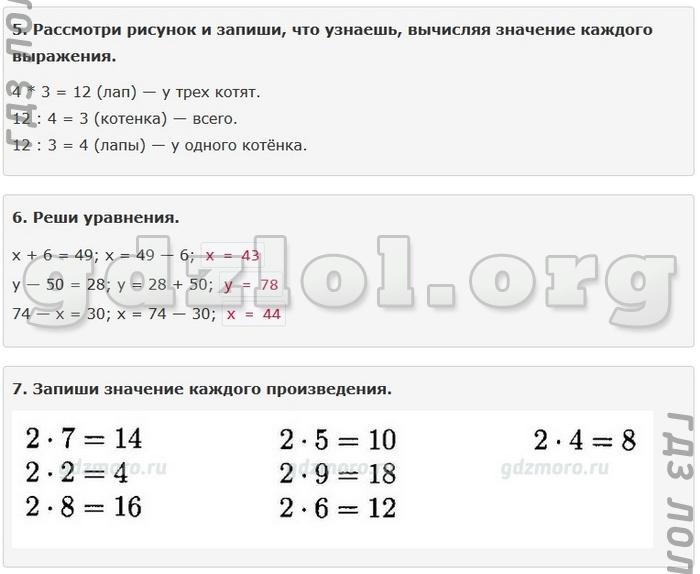 Скачать бесплатно тестовые задания по математике 3 класс моро