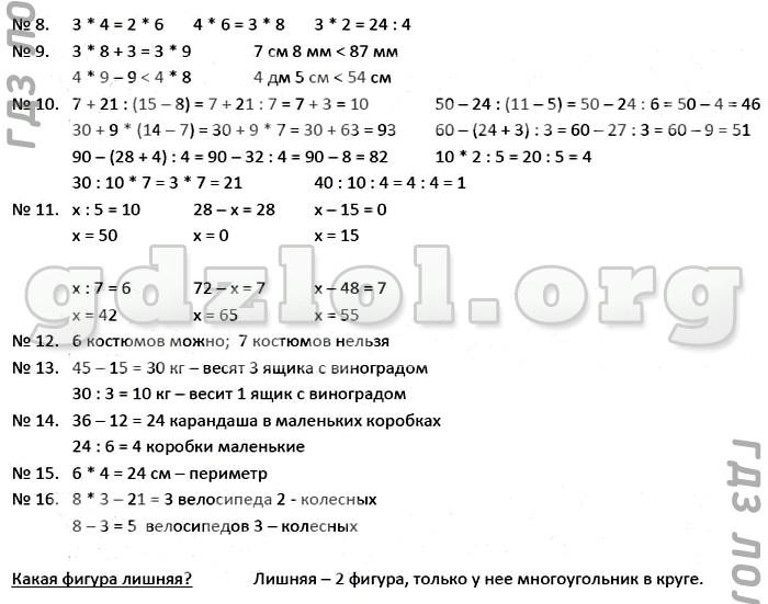гдз по математике 3 класс моро 2 часть условие к задаче