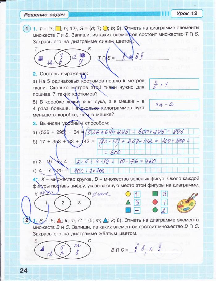 Башмаков нефёдова математика 3 класс ответы стр 111 задание