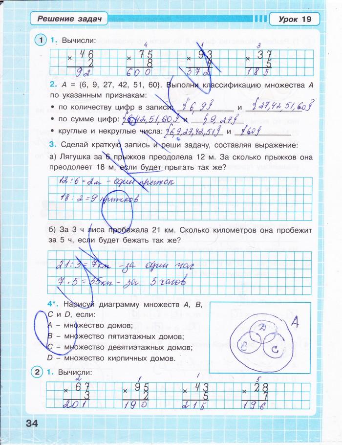 ГДЗ по математике 2 класс (рабочая тетрадь) Петерсон