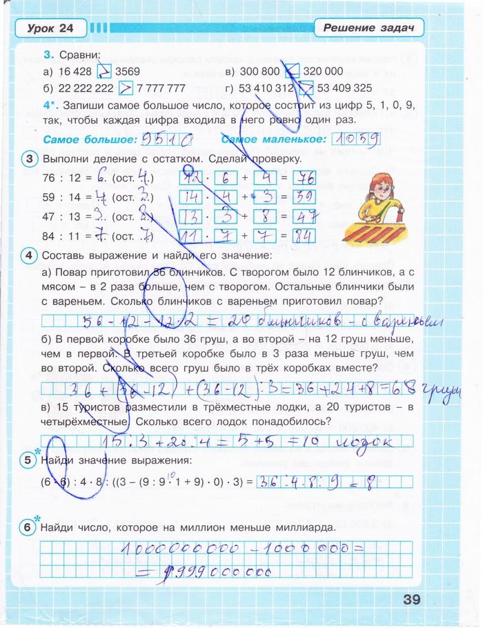 Петерсон математика 3 класс 3 часть решебник ответы учебник 2 часть решебник