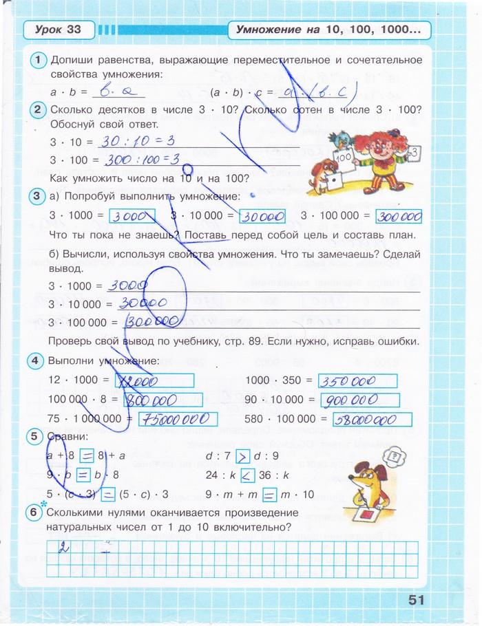 Решебник по математике 3 класс ответы петерсон