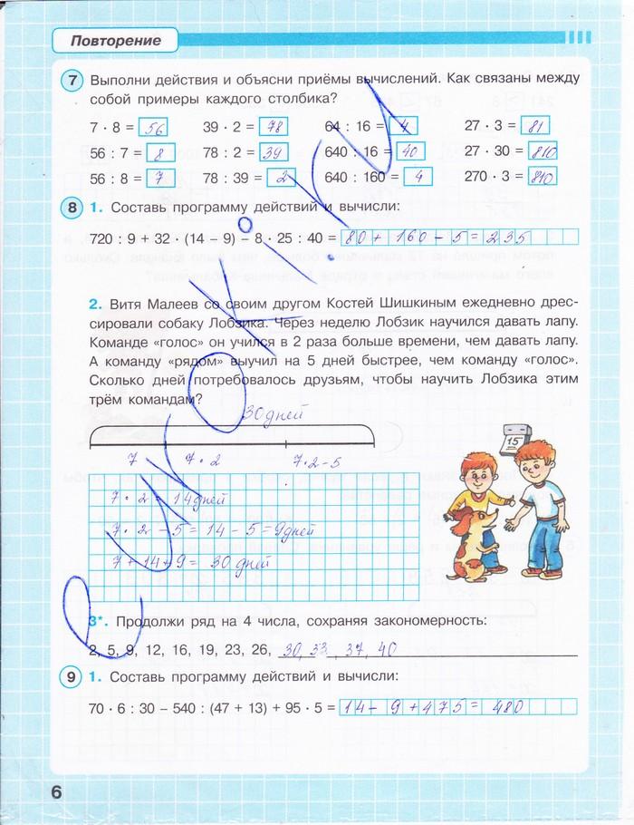 Гдз от путина 3 класс математика рабочая тетрадь 2