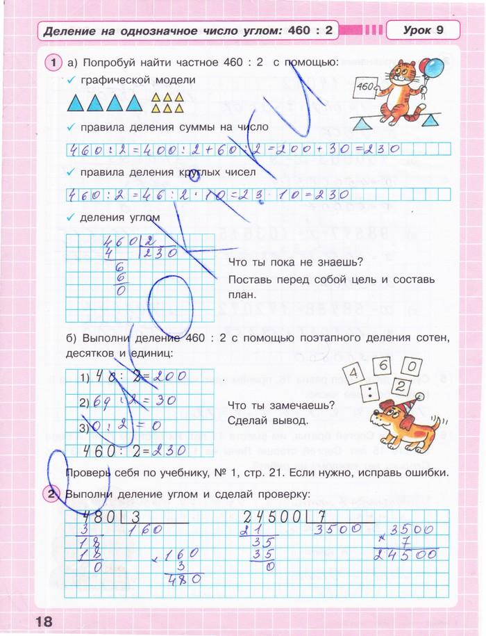 ГДЗ по математике 2 класс рабочая тетрадь Петерсон