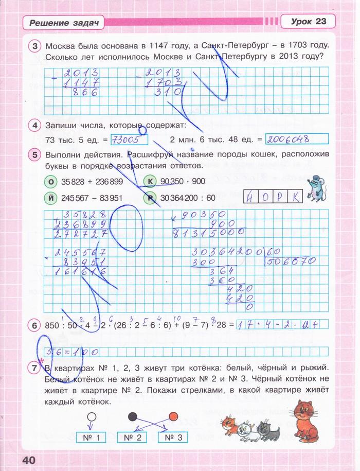 Решебник Математика Петерсон Л.Г. (1, 2, 3 части) 3 класс гдз