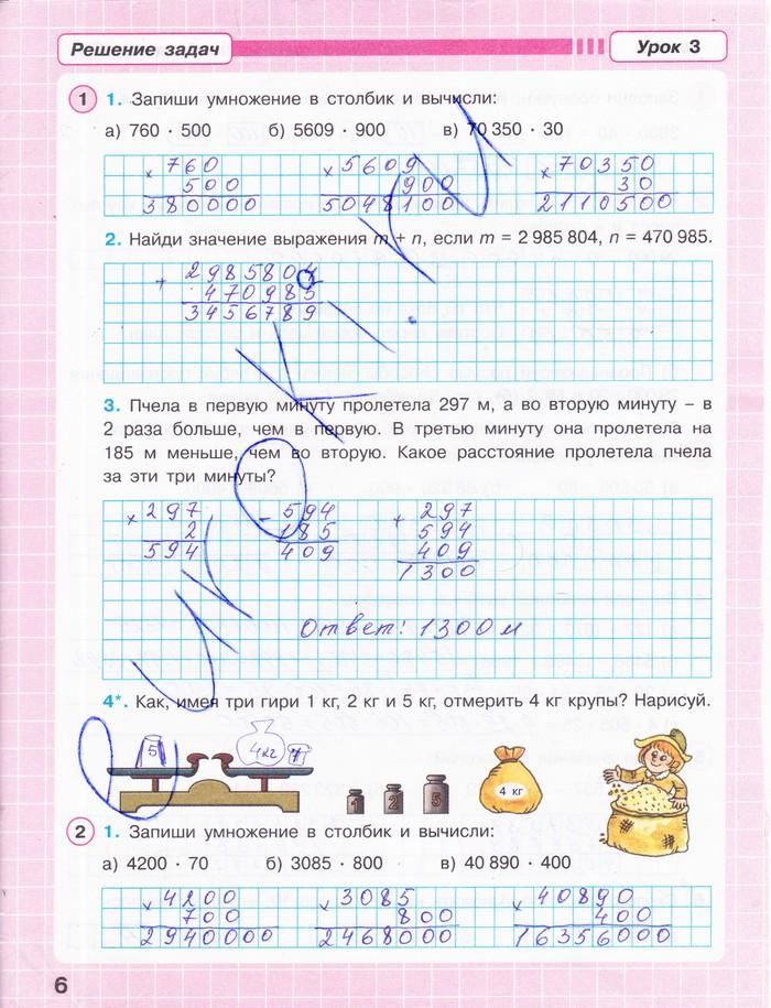 ГДЗ по математике 1 класс рабочая тетрадь Петерсон Л.Г.