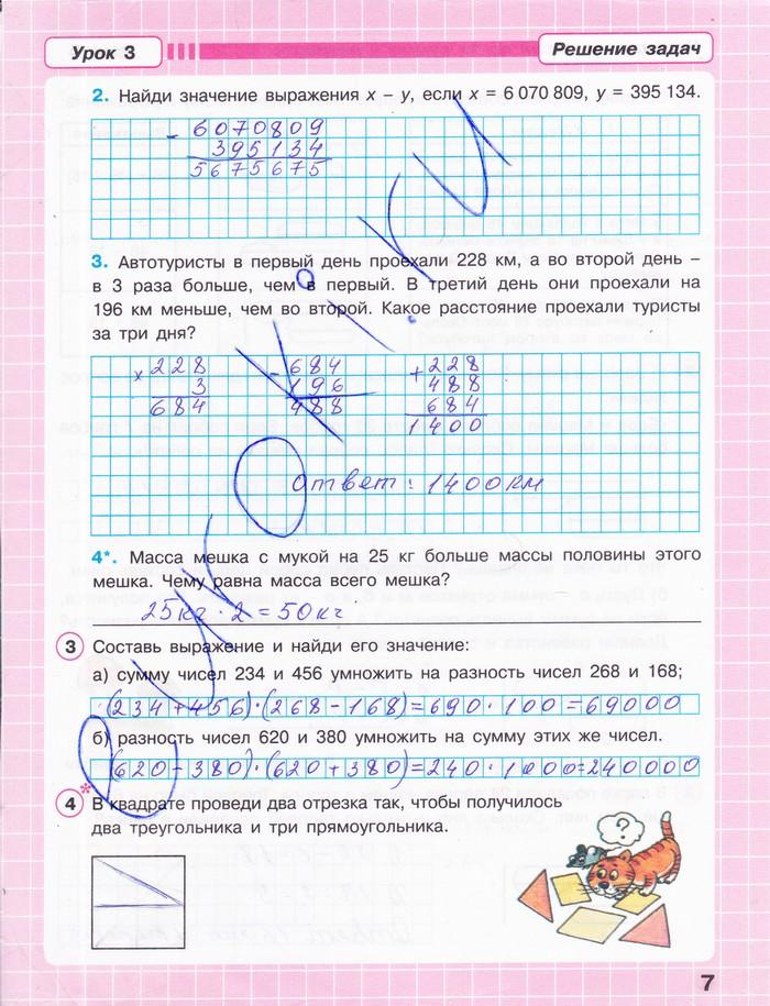 ГДЗ по Математике за 2 класс
