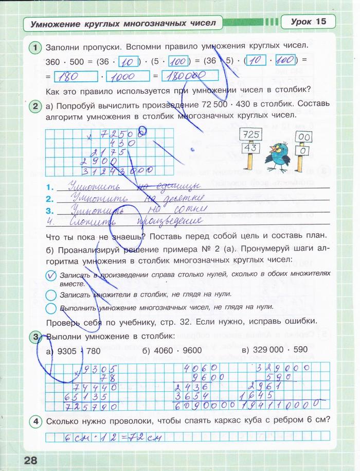 Гдз математика петерсон 1 2 3 класс | верное решение.