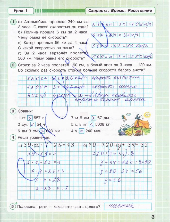 ГДЗ (ответы) Математика 4 класс Петерсон