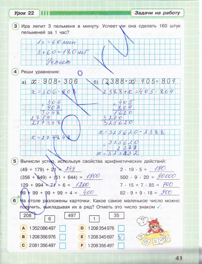 ГДЗ 3 класс - Математика