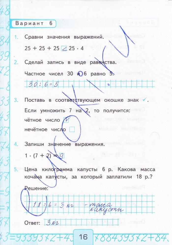 Рудницкая моро гдз класс часть математика 1 3