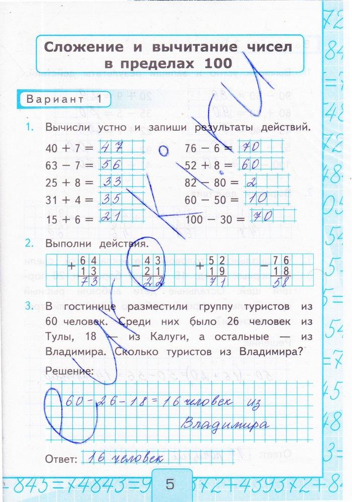 Все ответы по математике 3 класс 1 часть гдз по учебнику