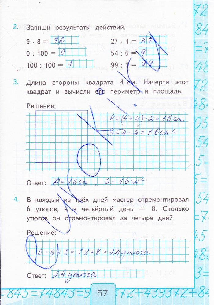 Гдз контрольный работы математика моро 3 класс