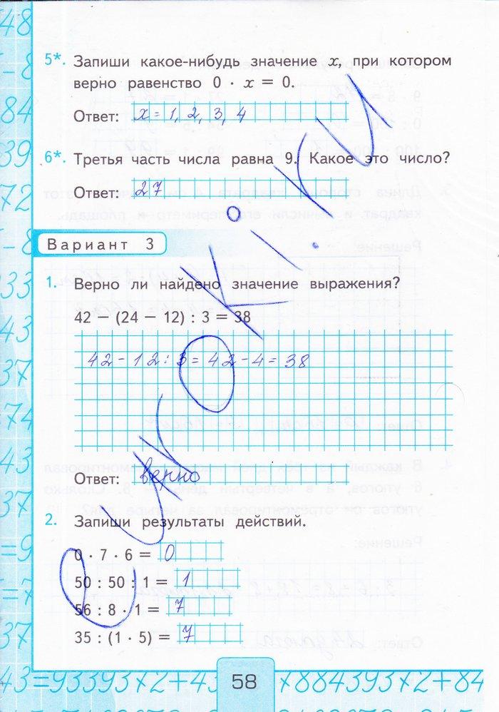 Гдз к контрольной работе по математике 5 рудницкая