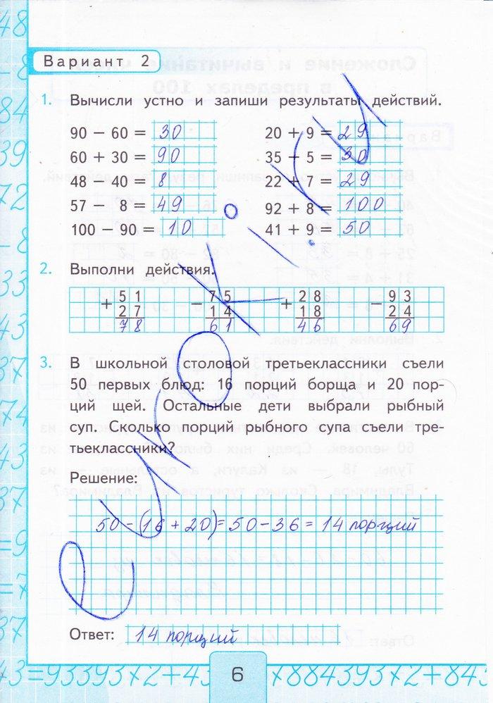 Контрольные работы по математике по в.н рудницкойк учебнику по морро