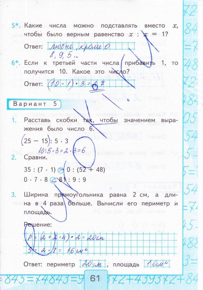 Гдз Математика 3 Класс Рудницкая 2 Часть Ответы