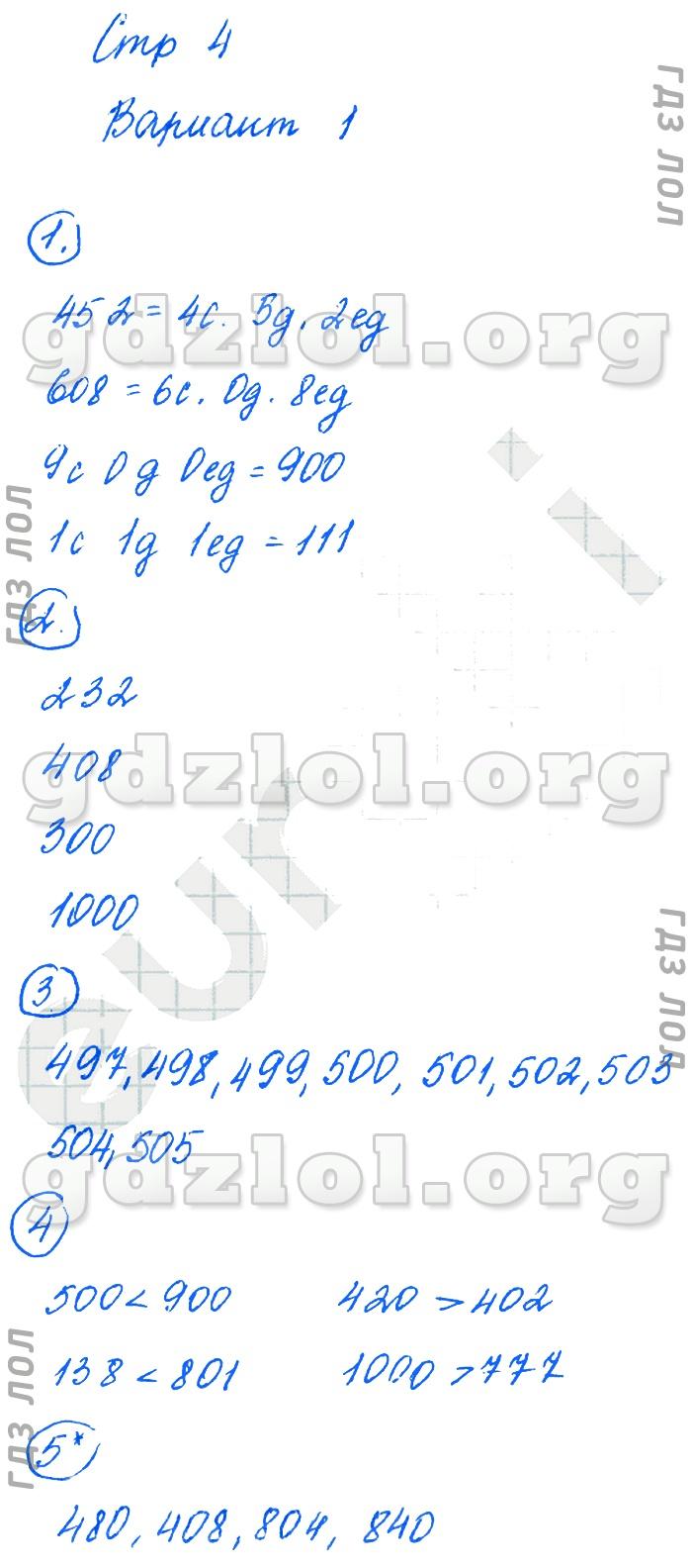 Готовые Домашние Задания За 4 Класс По Математике Захарова