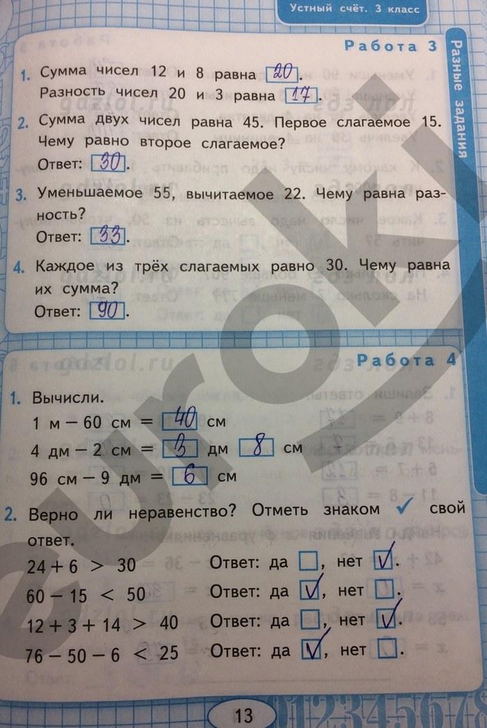 Кимы гдз класс 3 математике рудницкая по
