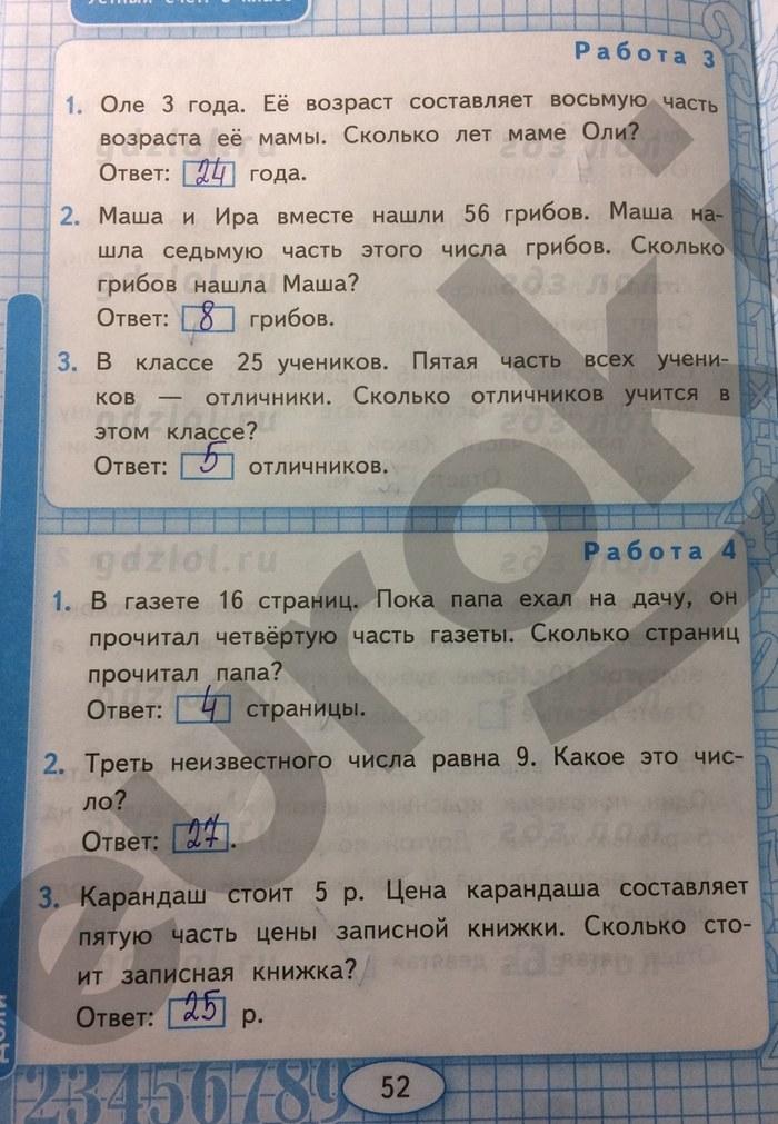 гдз по молдавскому 3 класс почтаренко гурицэ