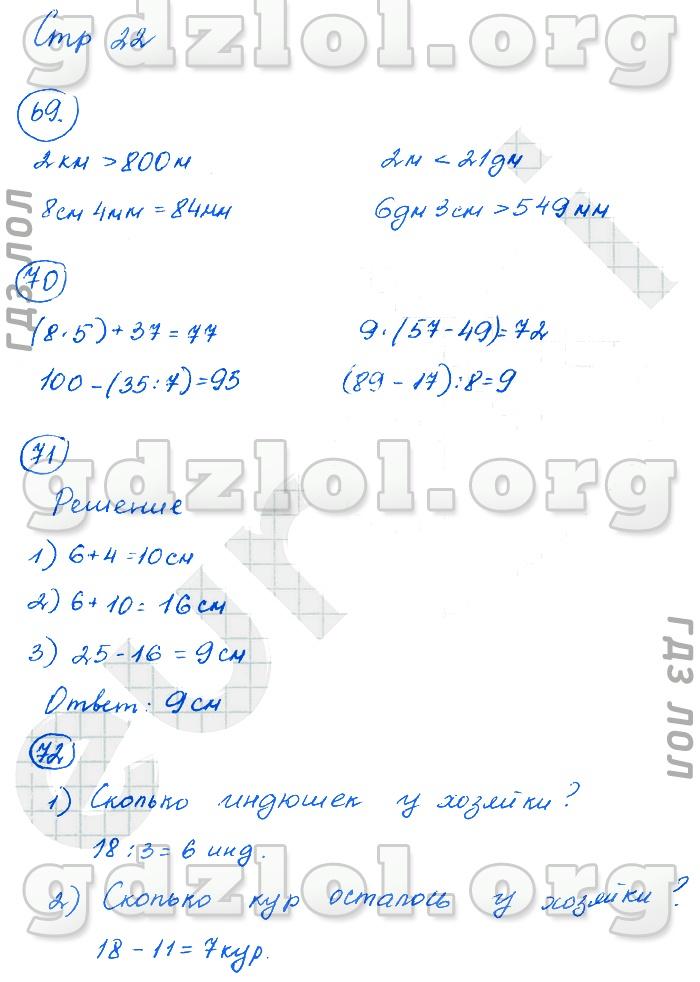 Решебник по математике 3 класс 21 век рабочая тетрадь рудницкая 1ч