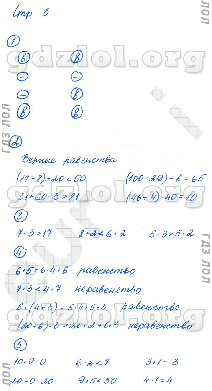Ulp рабочая тетрадь математика рудницкая 3 класс