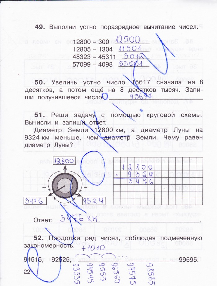 ГДЗ Тетрадь по математике 3 класс Захарова (№ 1)