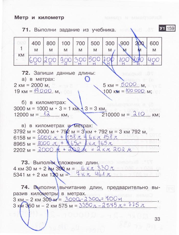 ГДЗ Математика 3 класс Захарова (тетрадь для самостоятельных)