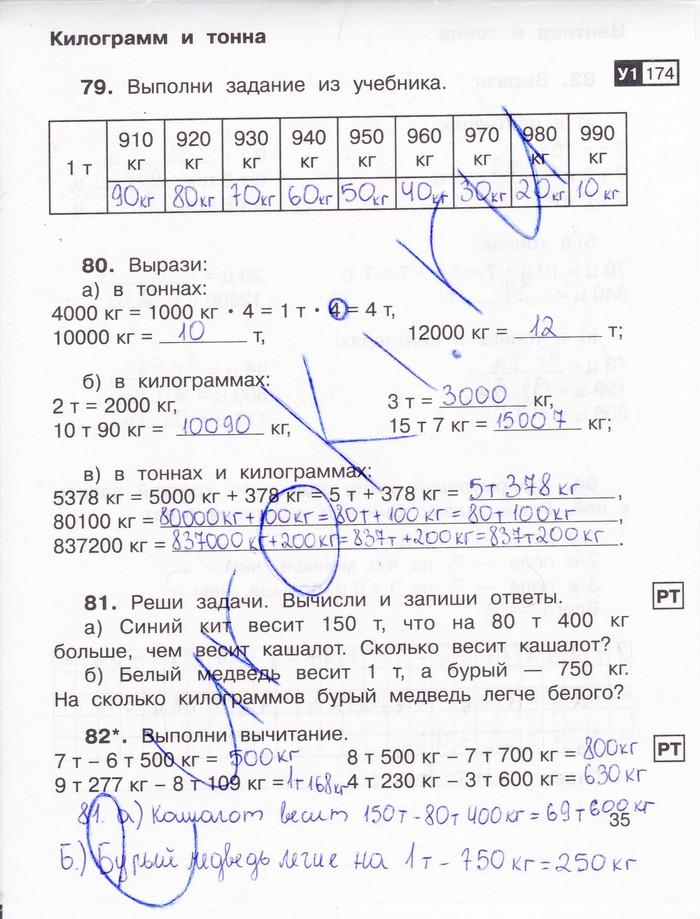 Готовые домашние задания по математике 3 класс захарова юдина