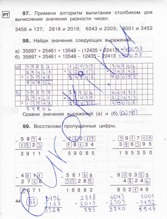 Математика 3 класс Захарова Юдина рабочая тетрадь