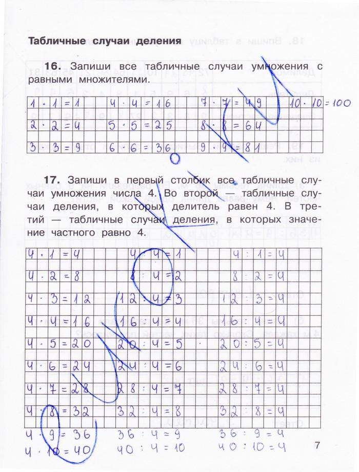 ГДЗ рабочая тетрадь по Математике 3 класс Захарова О.А., Юдина Е.П.