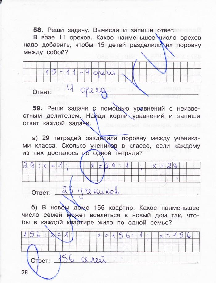 ГДЗ решебник по математике 3 класс рабочая тетрадь Захарова Юдина