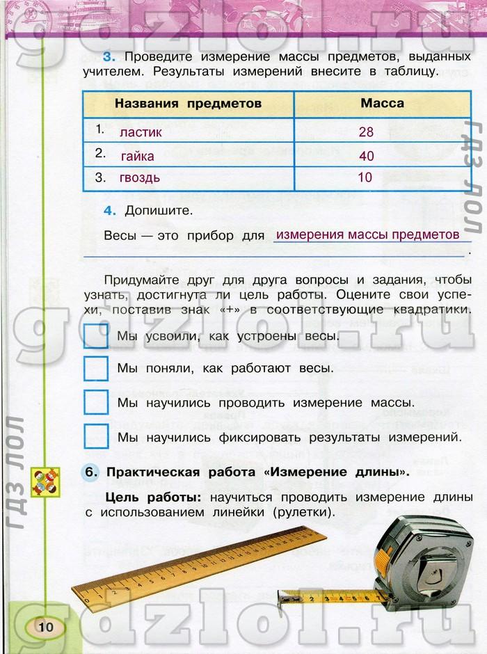 ГДЗ по окружающему миру за 3 класс рабочая тетрадь часть 1.2 А.А. Плешаков