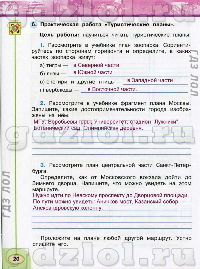Решебник (ГДЗ) по учебнику Окружающий мир, 4 класс (А. А. Плешаков) 2014
